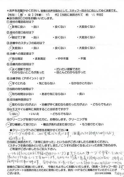 Scan2019-04-12_160202_001yama.jpg