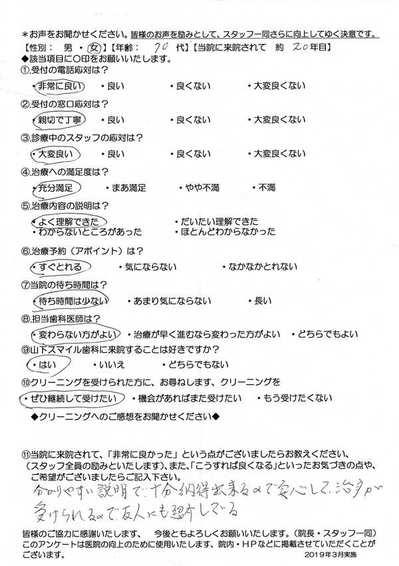 Scan2019-04-16_123500masu.jpg