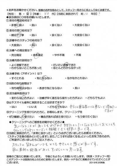 Scan2019-04-16_151409_001nayu.jpg