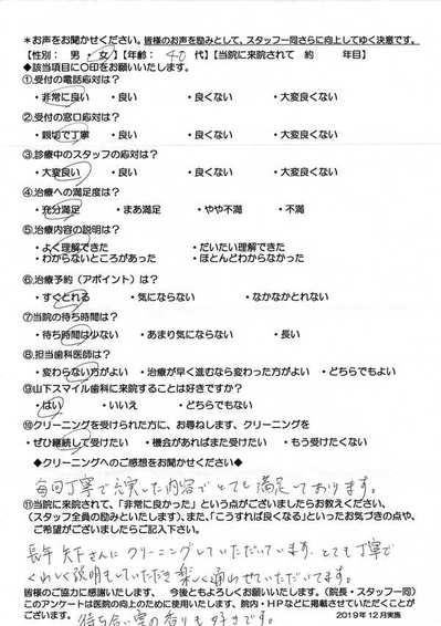 Scan2020-01-14_120522kakana.jpg