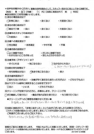 Scan2020-01-14_120651yokoka.jpg
