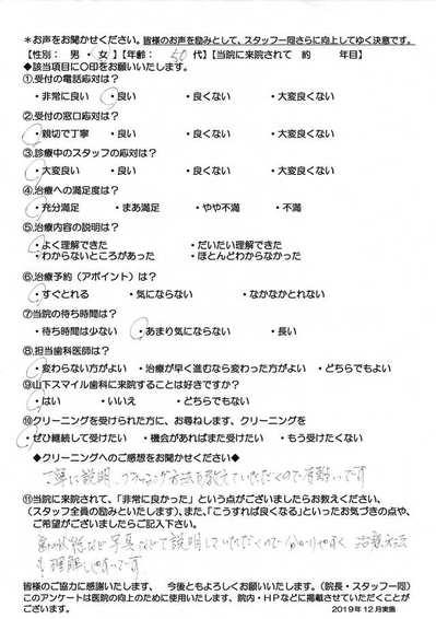 Scan2020-01-14_121105satohi.jpg