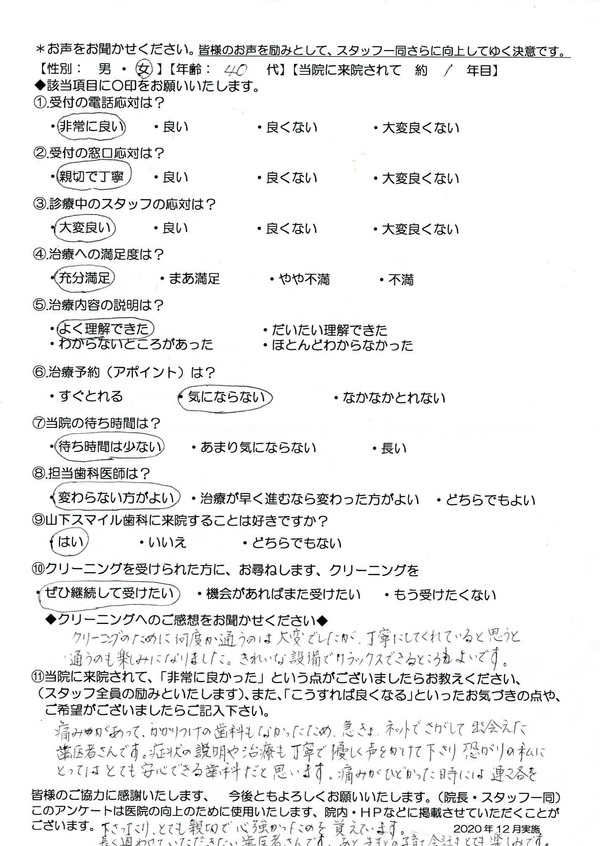 https://www.smilesika.com/info/blog_voice/images/BRWACD564BB0431_000954yoi.jpg