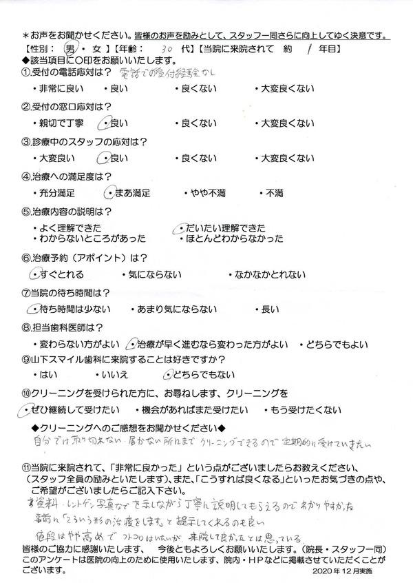 https://www.smilesika.com/info/blog_voice/images/BRWACD564BB0431_000960mtm.jpg