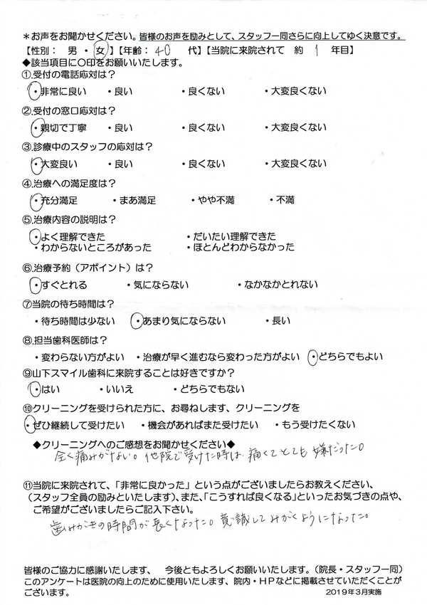 http://www.smilesika.com/info/blog_voice/images/Scan2019-04-05_121623_002goto.jpg