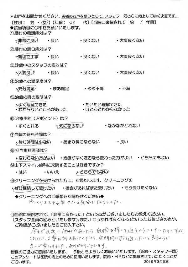 http://www.smilesika.com/info/blog_voice/images/Scan2019-04-06_153649_000tana.jpg