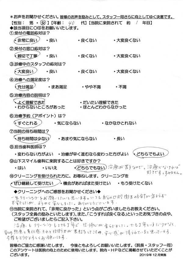 https://www.smilesika.com/info/blog_voice/images/Scan2020-01-14_120248morime.jpg