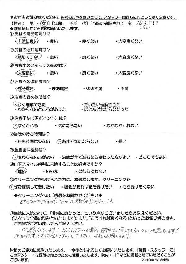 https://www.smilesika.com/info/blog_voice/images/Scan2020-01-14_120335nakare.jpg