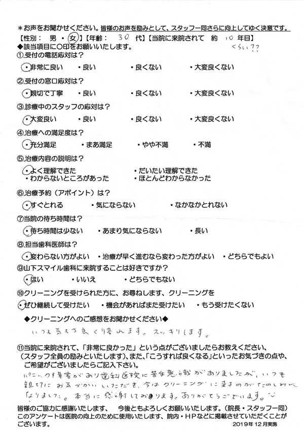 https://www.smilesika.com/info/blog_voice/images/Scan2020-01-14_120433toyosi.jpg