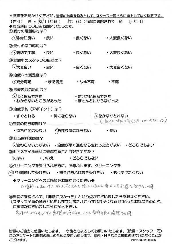 https://www.smilesika.com/info/blog_voice/images/Scan2020-01-14_120651yokoka.jpg