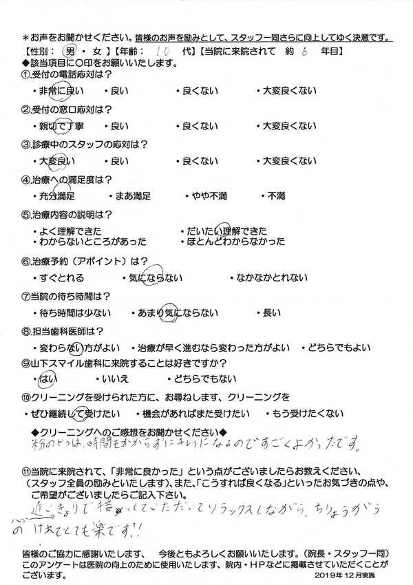 https://www.smilesika.com/info/blog_voice/images/Scan2020-01-14_120728sugiko.jpg