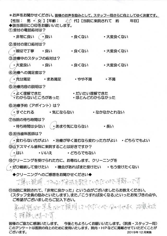 https://www.smilesika.com/info/blog_voice/images/Scan2020-01-14_121105satohi.jpg